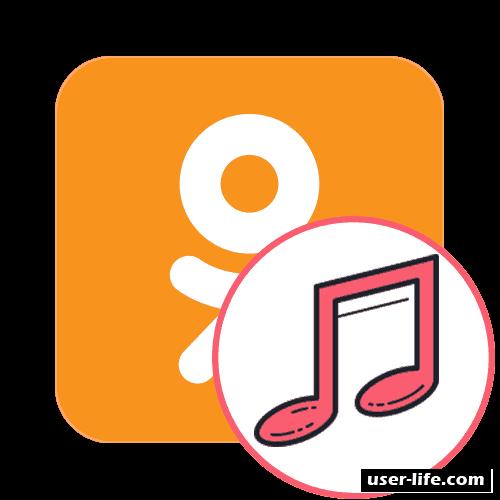 Программы для скачивания музыки с Одноклассников скачать установить
