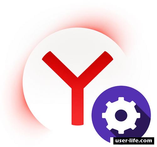 Как настроить Яндекс Браузер на компьютере