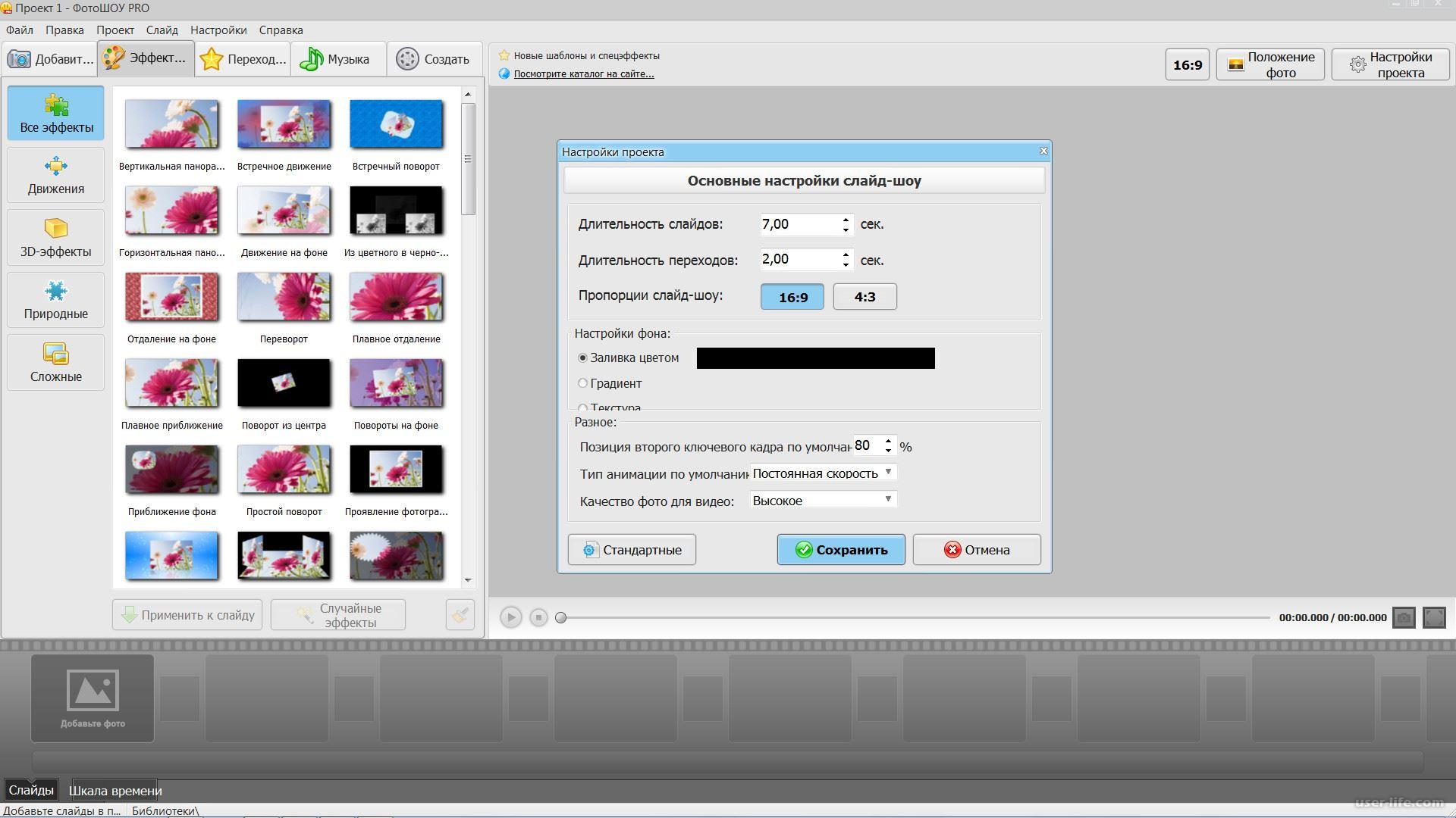 как убрать звук со слайда фотошоу про если спросить, где