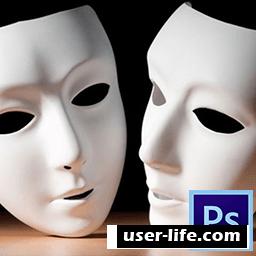Как создать слой маску в Фотошопе