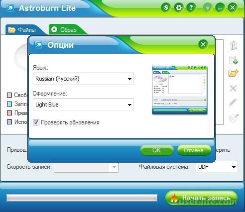 Astroburn Lite Pro что это за программа скачать бесплатно русскую версию