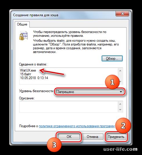 Как отключить проверку подлинности Windows 7