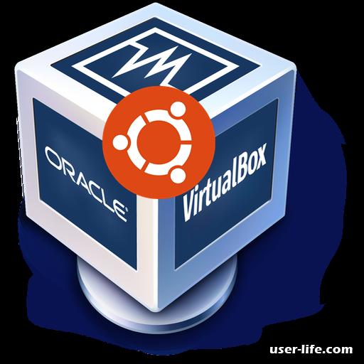 Как установить Убунту на виртуальную машину VirtualBox