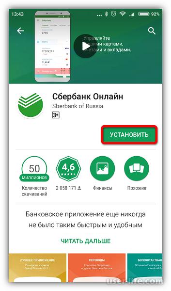 Как установить Сбербанк Онлайн на Андроид