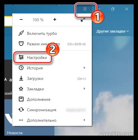 Как настроить Флеш Плеер в Яндекс Браузере