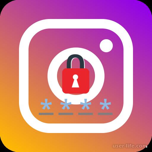 Как узнать свой логин и пароль аккаунта Инстаграм если забыл