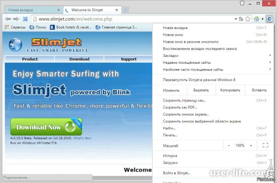 SlimJet браузер настройки скачать установить с официального сайта бесплатно