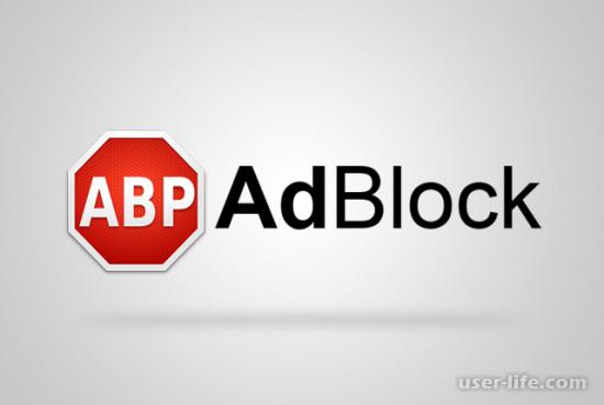 Адблок Плюс расширение блокировщик рекламы настройки скачать установить удалить отключить
