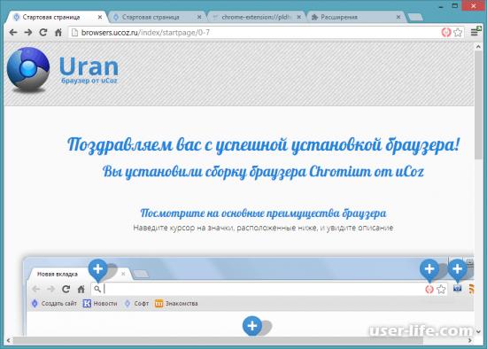 Уран браузер скачать установить бесплатно русскую последнюю версию с официального сайта