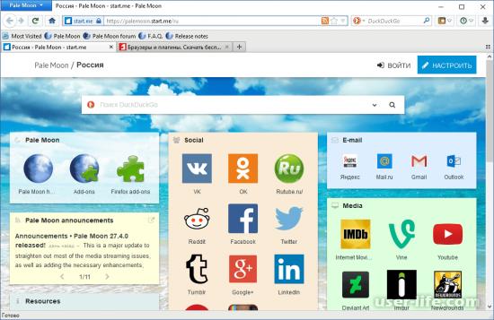 Pale Moon браузер скачать установить на русском с официального сайта