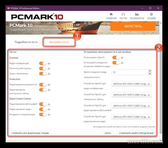 PCMark скачать русскую версию
