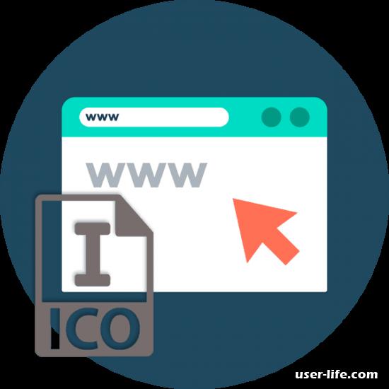 Как сделать иконку в формате ICO онлайн
