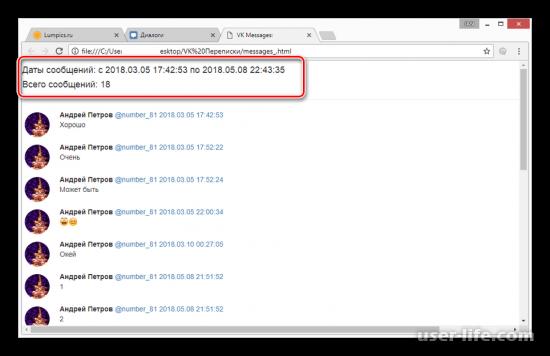 Как сохранить переписку ВКонтакте на компьютер
