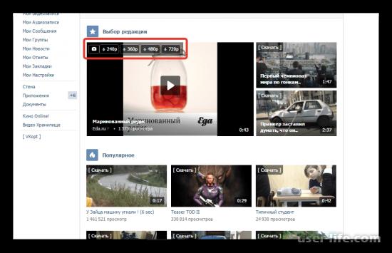 Программы для скачивания видео с ВК скачать бесплатно