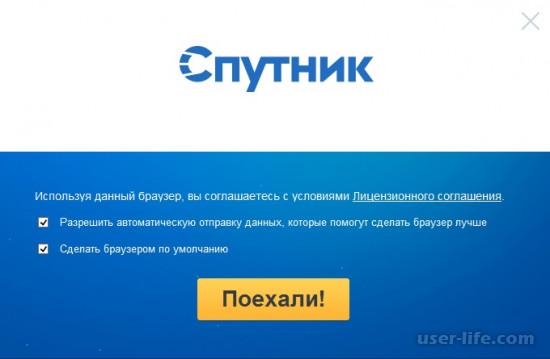Спутник Браузер настройка скачать установить русский с поддержкой криптографии