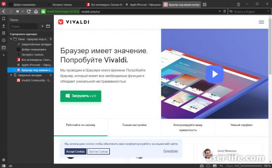 Вивальди Браузер настройки скачать установить последнюю версию на русском бесплатно