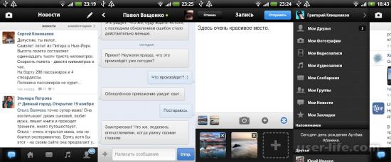 ВКонтакте мобильное приложение как пользоваться скачать установить бесплатно
