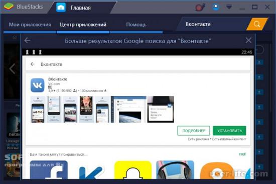 Вконтакте скачать программу на компьютер