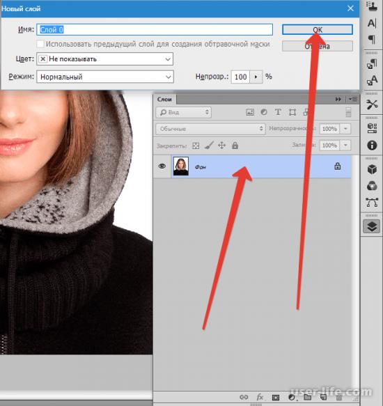 Как сделать растушевку в Фотошопе