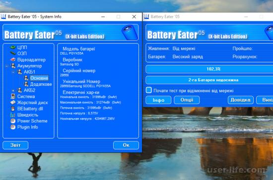 Battery Eater как пользоваться скачать бесплатно на русском
