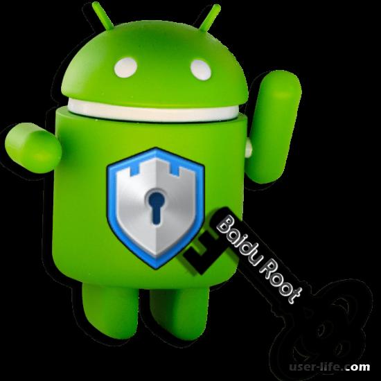 Baidu Root как пользоваться рут права скачать на Андроид бесплатно на русском