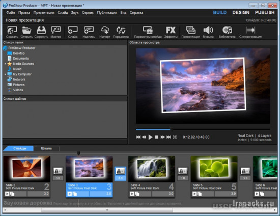 Прошоу Продюсер как пользоваться стили проекты секреты сайты уроки фото скачать
