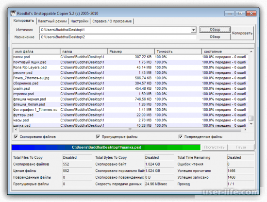 Программы для быстрого копирования файлов и папок скачать бесплатно