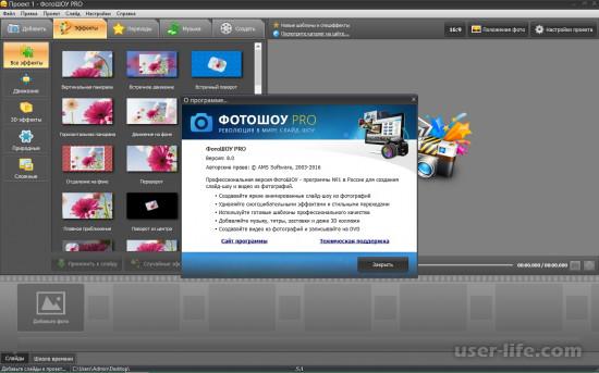 ФотоШОУ Про как пользоваться скачать бесплатно полную версию
