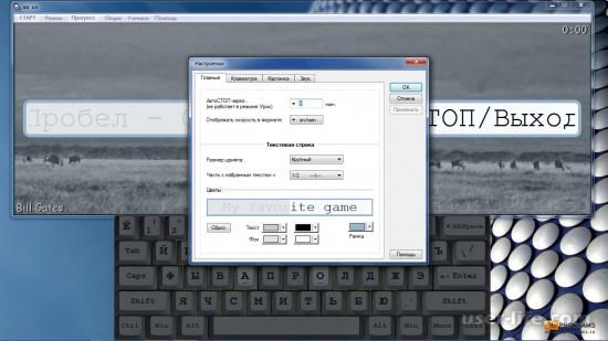 Стамина клавиатурный тренажер скачать бесплатно на русском