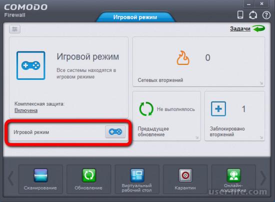 Комодо Интернет Секьюрити настройка скачать установить бесплатно русский
