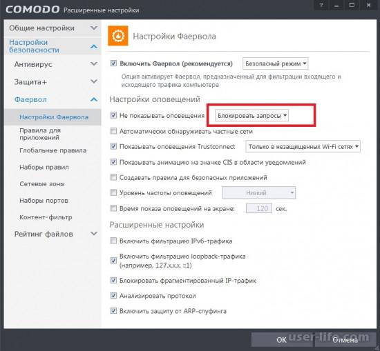 Комодо Фри Антивирус скачать бесплатно русскую версию с официального сайта