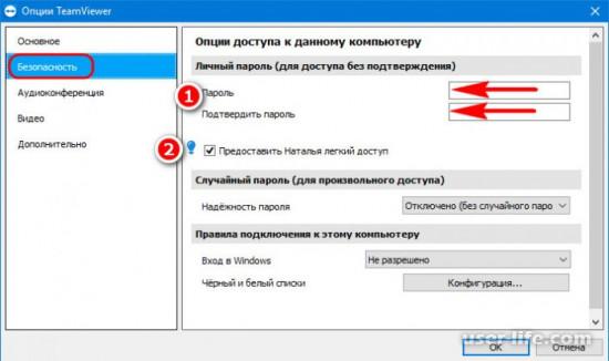 Тим Вивер как пользоваться удаленным доступом скачать установить бесплатно на русском