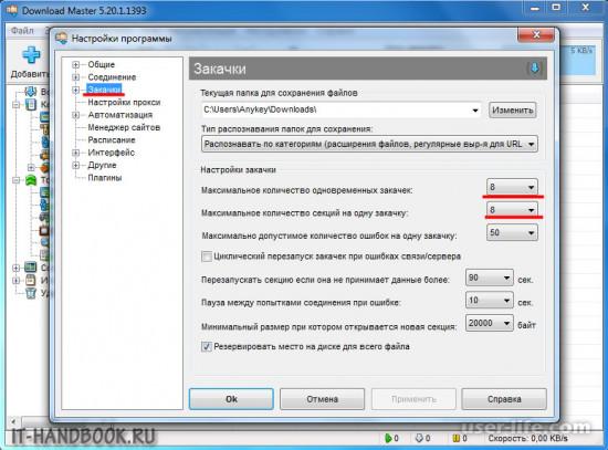 Даунлоад Мастер как пользоваться скачать бесплатно на русском языке для Windows