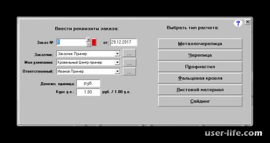 Кровля Профи скачать бесплатно полную версию с официального сайта