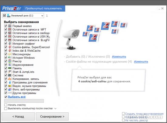 ПриваЗер что это за программа как пользоваться скачать установить бесплатно на русском