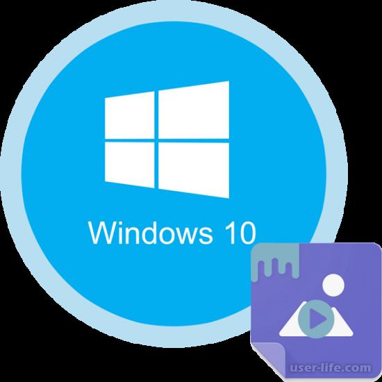 Как установить живые обои на Windows 10