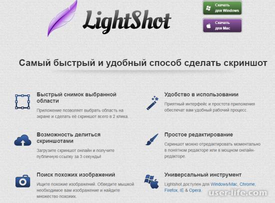 Лайтшот как пользоваться сделать скриншот экрана скачать установить