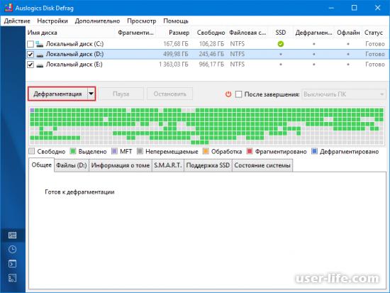 Auslogics Disk Defrag как пользоваться оптимизация скачать бесплатно русский