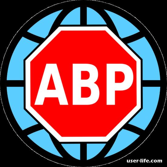 Программы для удаления рекламы в браузере скачать бесплатно