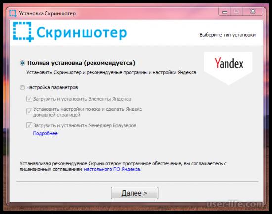 Скриншотер как пользоваться скачать установить на компьютер на русском