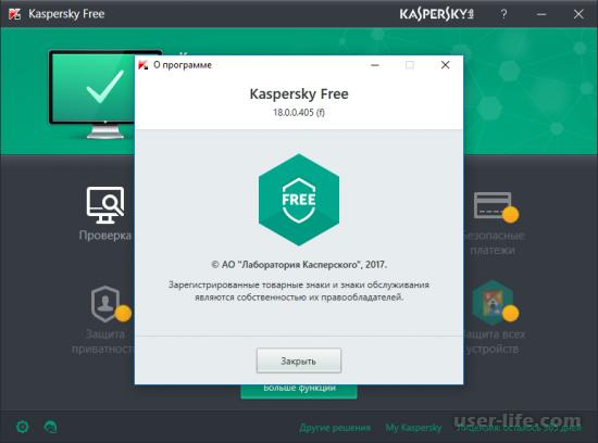 Антивирус Касперского Фри на год бесплатно как скачать установить отключить удалить