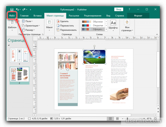 Как создать буклет в Publisher