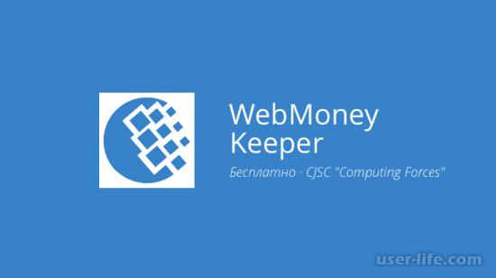 ВебМани Кипер Классик скачать бесплатно русскую версию с официального сайта