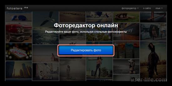 Как затемнить фото онлайн