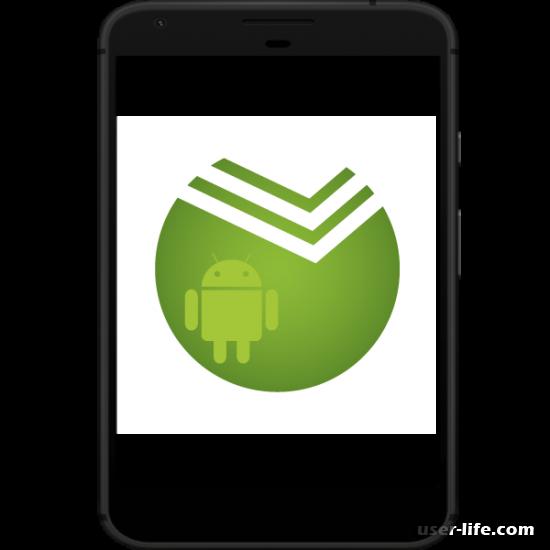 Как установить Сбербанк Онлайн на Андроид (скачать подключить бесплатно)