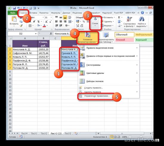 Функция сравнения двух таблиц в Excel на совпадения формулы