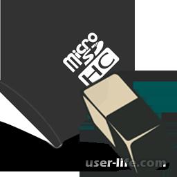 Программы для форматирования SD карт памяти скачать бесплатно