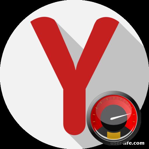 Почему долго открывается запускается Яндекс Браузер как ускорить
