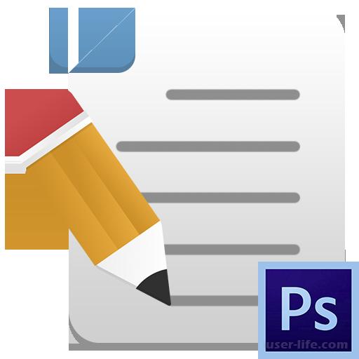 Как создать и редактировать текст в Фотошопе
