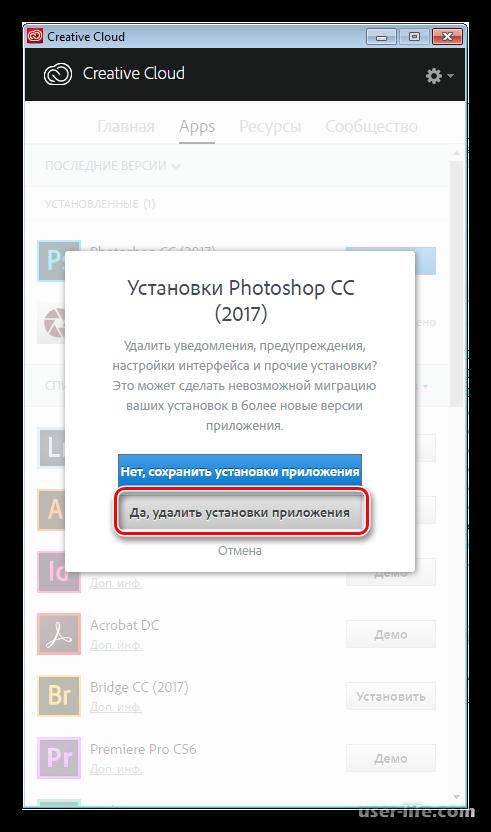 Как удалить Фотошоп с компьютера полностью